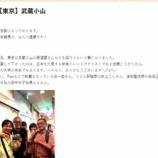 『【連載】全や連ブログ(武蔵小山)』の画像