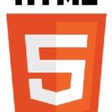 『HTML5を推進します!』の画像