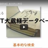 『東京大学のSAT大正新脩大藏經テキストデータベースで仏典・祖録を読む』の画像