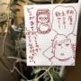 ++8月30日(金)++