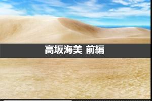 【グリマス】765プロ全国キャラバン編 高坂海美ショートストーリー