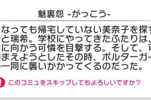 【ミリシタ】「プラチナスターシアター~赤い世界が消える頃~」イベントコミュ後編