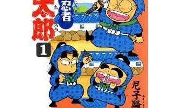 【衝撃】忍たま乱太郎の原作である落第忍者乱太郎がついに完結か
