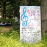 『3月12日(日)は大震災被災地復興応援コンサート&戸田朝市が開催されます』の画像