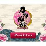 『【攻略・wiki】刀剣乱舞(PC)攻略情報まとめ 【刀剣乱舞まとめ・wiki 】』の画像