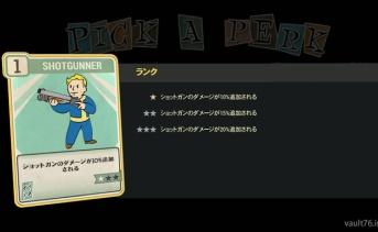 Fallout 76 PERK「Shotgunner」