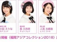3/25「福岡アジアコレクション」に小田えりな、長久玲奈、人見古都音が出演!