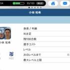 『【ウイイレアプリ2018C】小林 祐希 確定スカウト 試合後報酬のみもあり!』の画像