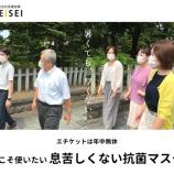 『支援事例<高橋型精さん>山形の暑い夏こそ使いたい。「息苦しくない抗菌マスク」好評発売中!』の画像