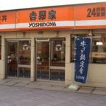 吉野家の牛丼が一杯300円で食べられる奇跡