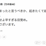 『【乃木坂46】山崎怜奈 ドーム公演緊張のあまり深夜3:30に目覚める・・・』の画像