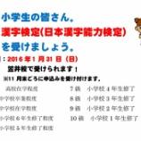 『漢字検定実施(2016.1月)について』の画像