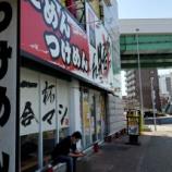 『今日のお昼ご飯 麺屋 あっ晴れ 堀田店』の画像