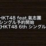 HKT48 feat.氣志團のシングル「しぇからしか!」が予約開始