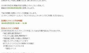 月曜定期メンテナンスのお知らせ10:00~15:00
