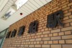 『岩』と『磐』。ナンデダロウ!?駅と小学校で字が違うのナンデダロウ!?