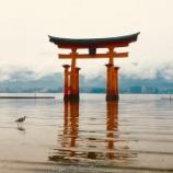 『2018冬 男の広島一人旅⑦宮島でフォトジェニックな厳島神社』の画像