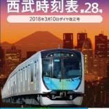 『「西武時刻表 第28号」2018年3月3日より発売』の画像