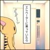 【え?え?】エレベーターに乗ってたら