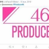 『『プロデュース46』発生元が判明・・・』の画像