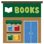 本屋社員「どんな本が好きですか?」バイト応募ぼく「ガルシア=マルケスとかですね」本屋「???」