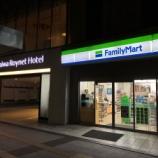 『【改装】街中サークルKの代表格だった浜松旭町店がファミリーマートへリニューアルしていた件!ダイワロイネットホテルの1階にあったとこ - 中区旭町』の画像