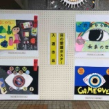 『目の愛護ポスター入選作品展覧会、戸田市役所二階エントランスホールにて開催中です!戸田市教育委員会・戸田ライオンズクラブ共催。力作ぞろいです!ぜひご覧になってください。』の画像