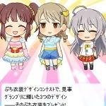 【モバマス】「5th Anniversary Party ニコ生SP」からの豪華景品プレゼント!【デレステ】