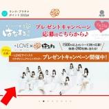 『[イコラブ] はなまるうどんが=LOVEプレゼントキャンペーン第2弾を開催!【イコールラブ】』の画像