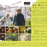 『映画「人生フルーツ」の上映会プレスリリースを作成! 伏原監督へインタビュー』の画像