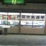 『戸田市長選挙まであとひと月』の画像