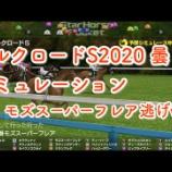 『シルクロードS2020:非社台馬モズvs社台馬!』の画像