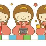 『【クリップアート】三人官女のイラスト』の画像