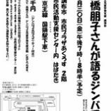 『「ジャナグル」の高橋朋子さん。』の画像