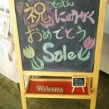 『【祝!入学(卒園)おめでとうSALE開催中】新品&中古の家庭用ミシンがお安くなっています!』の画像