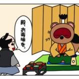『食いしん坊将軍』の画像