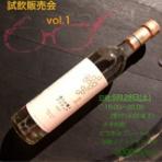 カタシモワイナリー イベント&ニュース