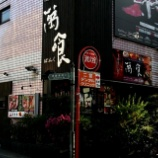 『JAL×はんつ遠藤コラボ企画【宮崎編3】2日め・創作dining(THE 萬喰 dining)』の画像