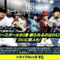 海外の野球ネット中継サイトまとめ-NPB編-《リンク集》