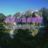 『峠を越え、谷を越え、長次郎谷を越え、剱岳へ。』の画像