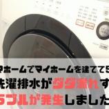 『タマホームでマイホームを建てて5年。洗濯排水がダダ漏れするトラブルが発生しました!!』の画像