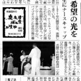 『(埼玉新聞)心の灯で希望の光を 戸田 看護学生にナースキャップ』の画像