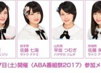 10/7「ABA番組祭2017」にチーム8東北メンバーが出演!