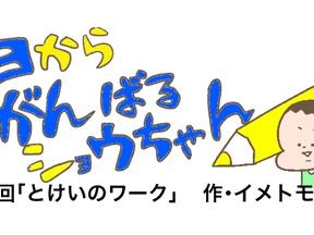 【お知らせ】掲載のお知らせ と 元気です!【地震】