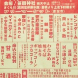 『戸田市笹目神社での「さくらまつり」4月5日(日)開催』の画像