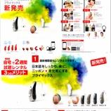 『シーメンス・シグニア新型補聴器』の画像