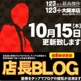 『10/15 123+N大阪本店 特日』の画像