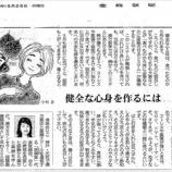 『健全な心身を作るには|産経新聞連載「薬膳のススメ」(65)』の画像