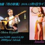 『12/9 サズ演奏家 大平氏とライブ共演@池袋「月の砂漠」』の画像