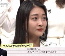 『つんく♂「和田彩花へ。あれ?どうして卒業するの?自分から!?それとも促されたのかな?」』の画像